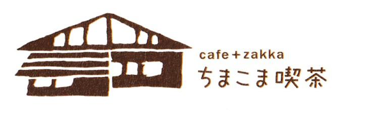ちまこま喫茶 cafe+zakka